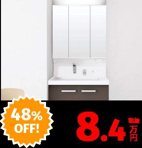 LIXIL洗面化粧台 (ピアラ/W=750、蛍光灯二面鏡、扉タイプ)