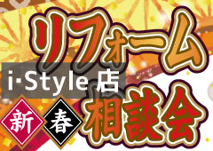 2018 新春リフォーム相談会(i・Style)