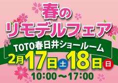 春のリモデルフェアをTOTO春日井ショールームにて開催!(2018年2月17日、18日)