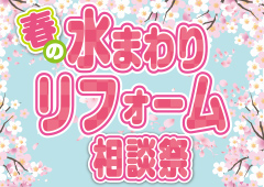 春の水まわりリフォーム相談祭をTOTO春日井ショールームにて開催!(2018年4月21日、22日)