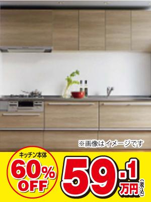クリナップ システムキッチン(ラクエラ/W=2400)