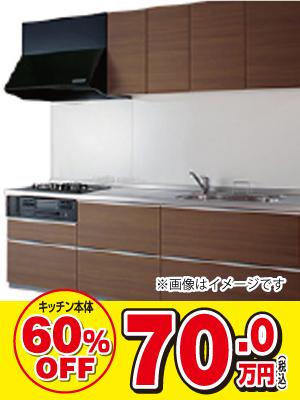 TOTO システムキッチン(ミッテ/W=2400、グループ2)