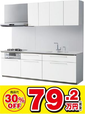TOTO システムキッチン(クラッソ/W=2400、1A)