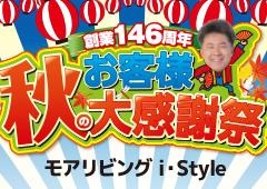 秋のお客様大感謝祭をi・Style(稲沢店)にて開催!(2018年10月20日〜21日)