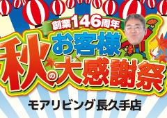 秋のお客様大感謝祭を長久手店にて開催!(2018年10月20日〜21日)