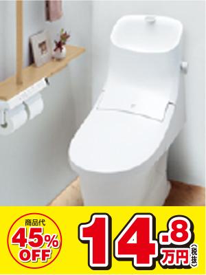 LIXILトイレ (アメージュZAR1グレード シャワートイレ、リトイレタイプ)