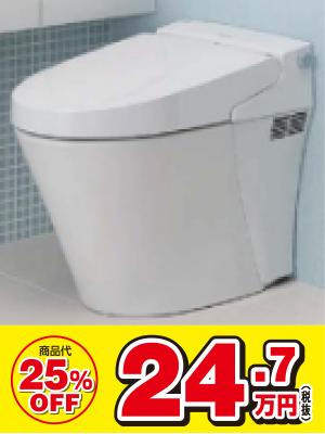 LIXILトイレ (サティスSR5、リトイレタイプ)