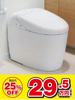 TOTOトイレ (ネオレストRH1、リモデルタイプ)