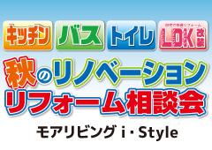 秋のリノベーション・リフォーム相談会をi・Style(稲沢店)にて開催!(2018年11月10日〜11日)