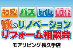 秋のリノベーション・リフォーム相談会を長久手店にて開催!(2018年11月10日〜11日)