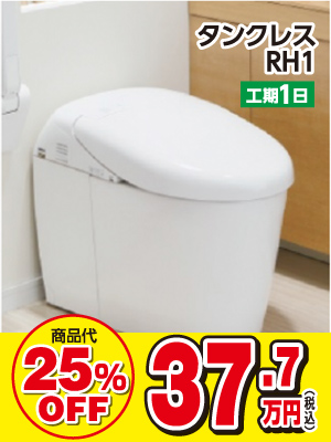 TOTOトイレ (ネオレストRH1、タンクレス、リモデルタイプ)