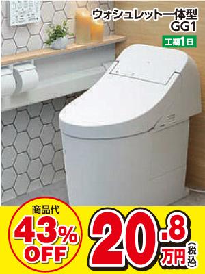 TOTOトイレ (ウォシュレット一体型、GG1、リモデルタイプ)