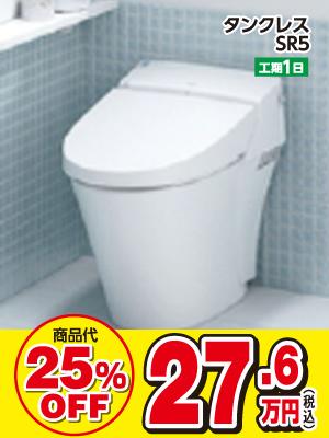 LIXILトイレ (サティスSR5、タンクレス、リトイレタイプ)