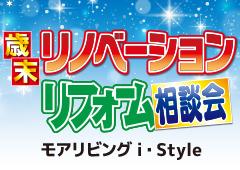 歳末リノベーション・リフォーム相談会をi・Style(稲沢店)にて開催!(2018年12月8日〜9日)