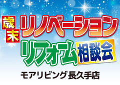 歳末リノベーション・リフォーム相談会を長久手店にて開催!(2018年12月8日〜9日)