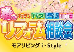 春のリフォーム相談会をi・Style(稲沢店)にて開催!(2019年3月9日〜10日)