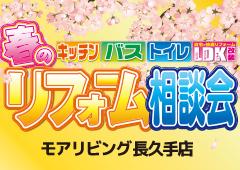春のリフォーム相談会を長久手店にて開催!(2019年3月9日〜10日)