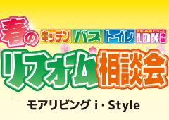 春のリフォーム相談会をi・Style(稲沢店)にて開催!(2019年4月13日〜14日)