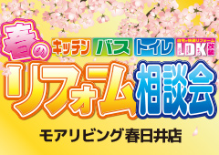 春のリフォーム相談会を春日井店にて開催!(2019年4月13日、14日)