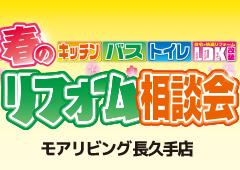 春のリフォーム相談会を長久手店にて開催!(2019年4月13日〜14日)