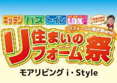 (i・Style/稲沢店)住まいのリフォーム祭を自店舗にて開催!(2019年6月8日〜9日)