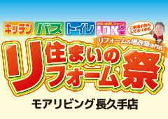 (長久手店)住まいのリフォーム祭を自店舗にて開催!(2019年6月8日〜9日)