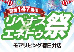 (春日井店)リベナス・エネドゥ祭を自店舗にて開催!(2019年6月28日、29日、30日)