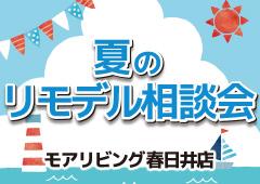 (春日井店)夏のリモデル相談会をTOTO春日井ショールームにて開催!(2019年8月24日、25日)