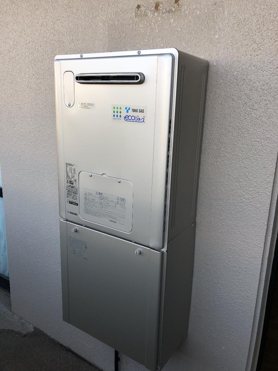 暖房給湯器取替〈マンション〉